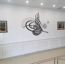 Soghaat Sweets & Bakers Wall Graphics